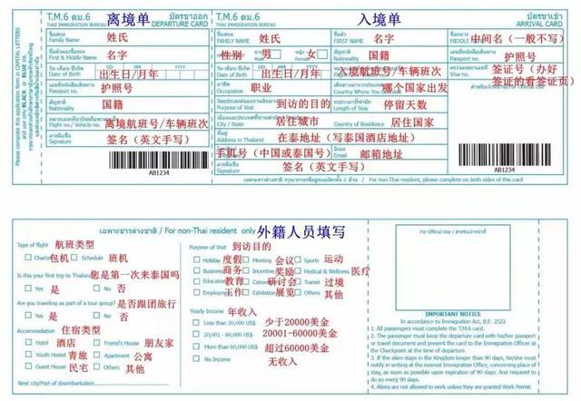 一篇攻略告訴你,泰國落地簽,入境卡如何操作!暑假出行必收藏! - 每日頭條