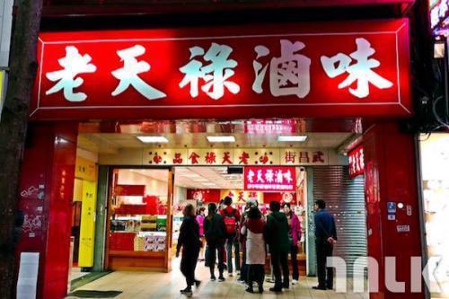 臺北西門町必吃-老字號超人氣美食 - 每日頭條
