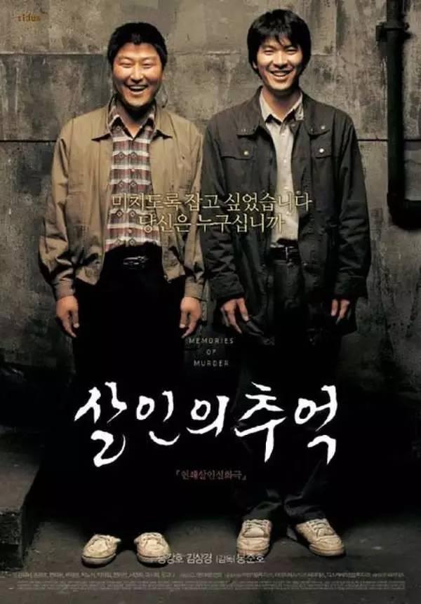 這些韓國電影為何敢於改編真實事件 假日觀影 - 每日頭條
