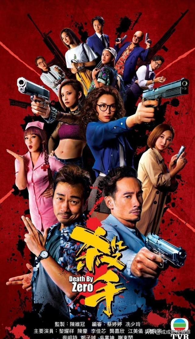 TVB動作劇《殺手》6月29日晚9點半檔開播,兩大視帝回歸港劇! - 每日頭條