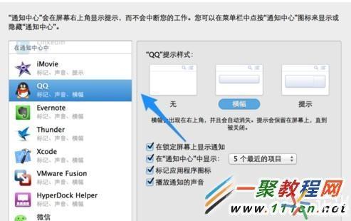 蘋果電腦怎麼消除QQ提醒聲音? - 每日頭條