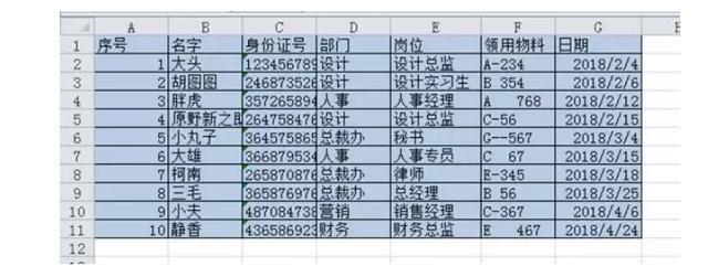 Excel秒拆數據。讓表格更整潔 - 每日頭條