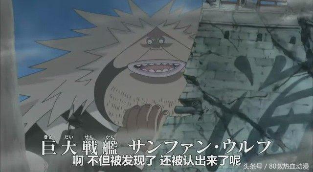 圖說:黑鬍子海賊團「巨大戰艦」聖胡安惡狼的大小和恐怖實力! - 每日頭條