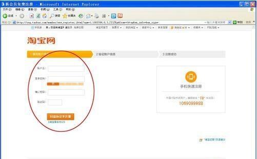 怎麼申請淘寶帳號註冊 淘寶帳號註冊教程 - 每日頭條