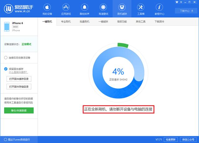 iOS11.4.1怎麼降級?蘋果iOS11.4.1降級教程 - 每日頭條