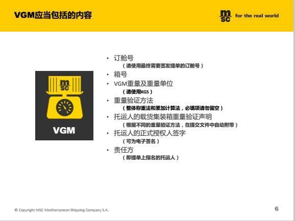 MSC船公司關於VGM客戶流程-圖文版 - 每日頭條