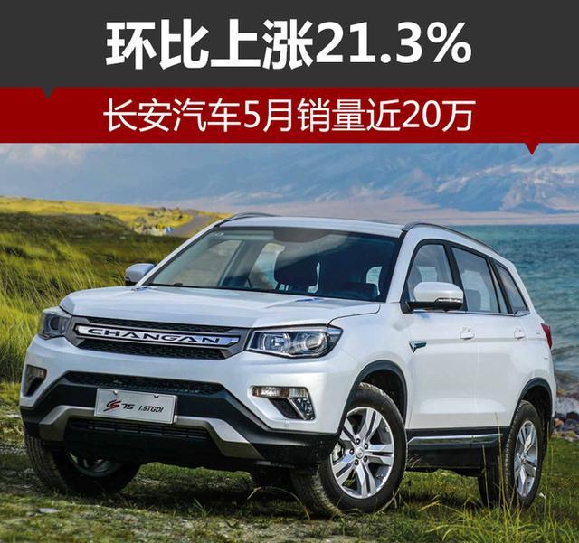20175月汽車銷量排行榜 長安汽車5月銷量排行榜 - 每日頭條
