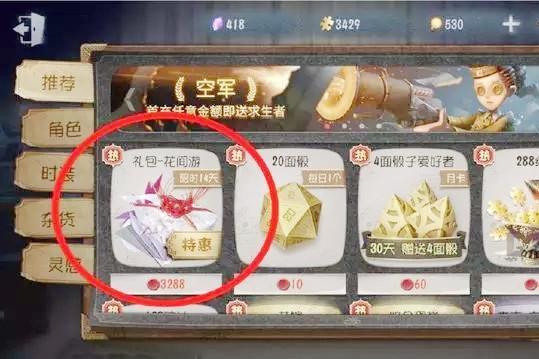 第五人格:想要機械師的金皮小紅帽?看了花嫁的價格很多玩家寒心 - 每日頭條
