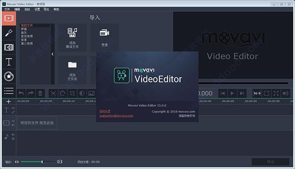 movavi video editor 15中文破解版(簡單的視頻編輯軟件)v15.0.0 - 每日頭條
