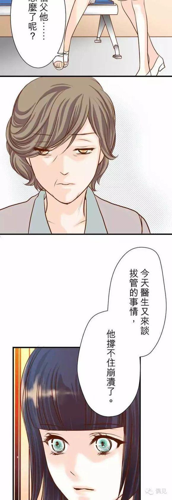漫畫《復仇要冷冷端上》:你們讓她受到的傷害,我會加倍奉還 - 每日頭條