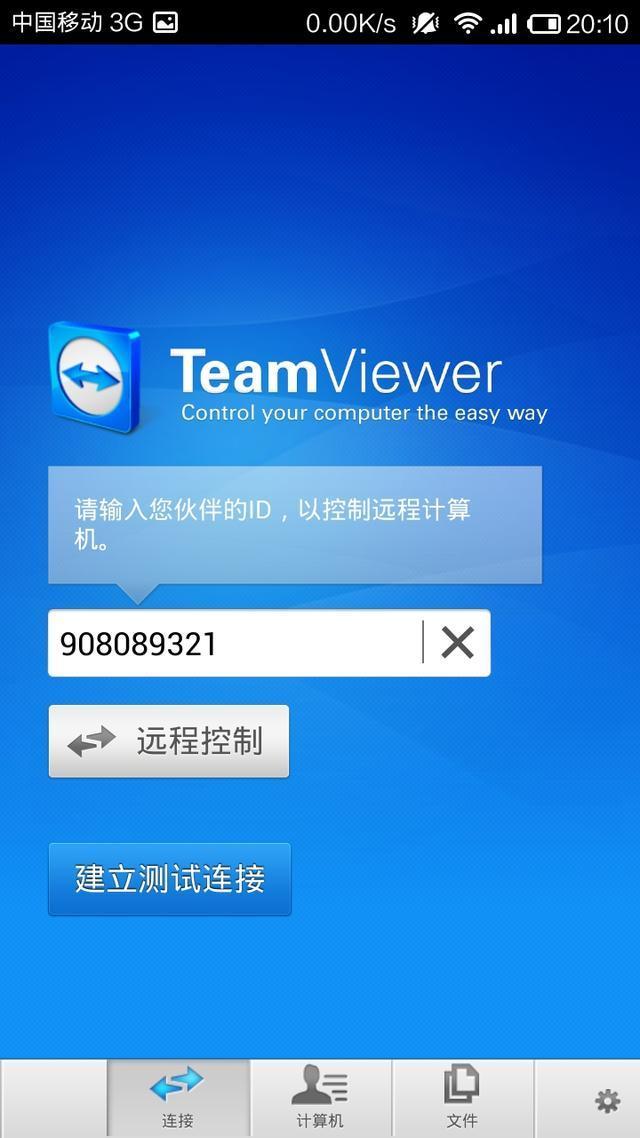 TeamViewer教您用手機遠程控制電腦 - 每日頭條