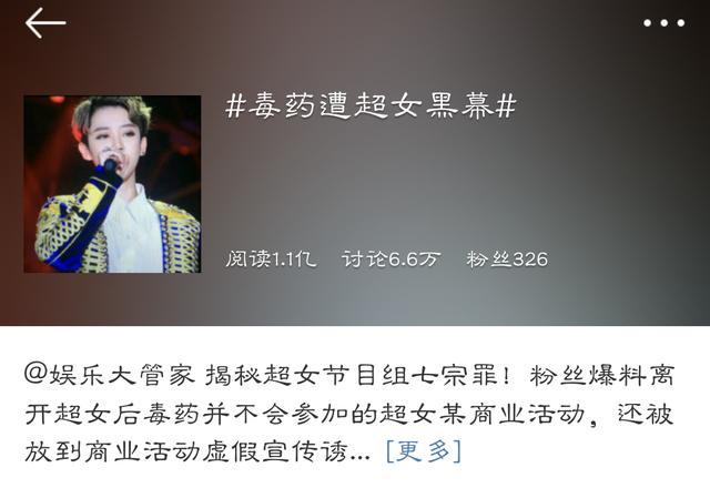 二次元歌姬圈九4億人氣奪冠。網友吐槽湖南衛視超級女聲有黑幕 - 每日頭條