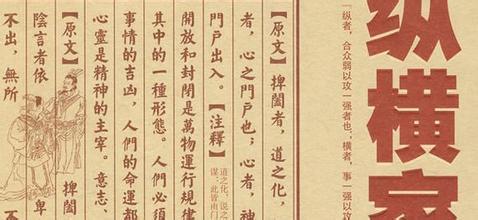 中國軸心時代的思想流派:縱橫家 - 每日頭條