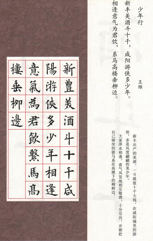 歐體集字古詩——七言律詩(110P高清大圖) - 每日頭條