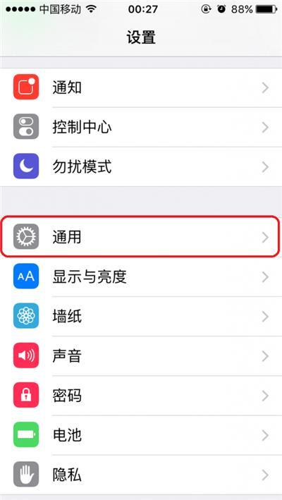 iOS 9鍵盤怎麼顯示小寫字母?iPhone輸入法大小寫 - 每日頭條