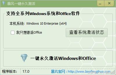 Windows10激活工具推薦 - 每日頭條