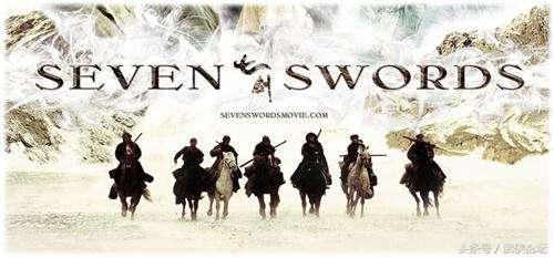 「七劍」究竟是哪七把劍?! - 每日頭條