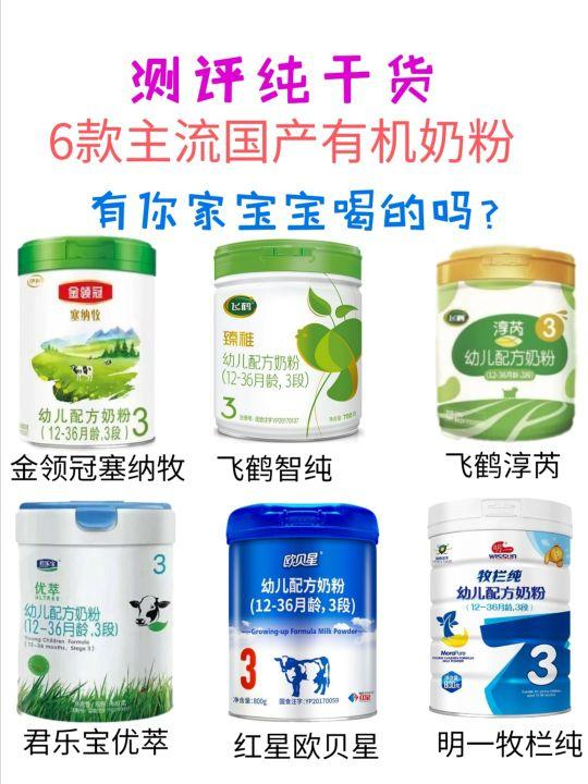 賣的最火的6款國產有機奶粉。深度測評。價格越高越好嗎? - 每日頭條