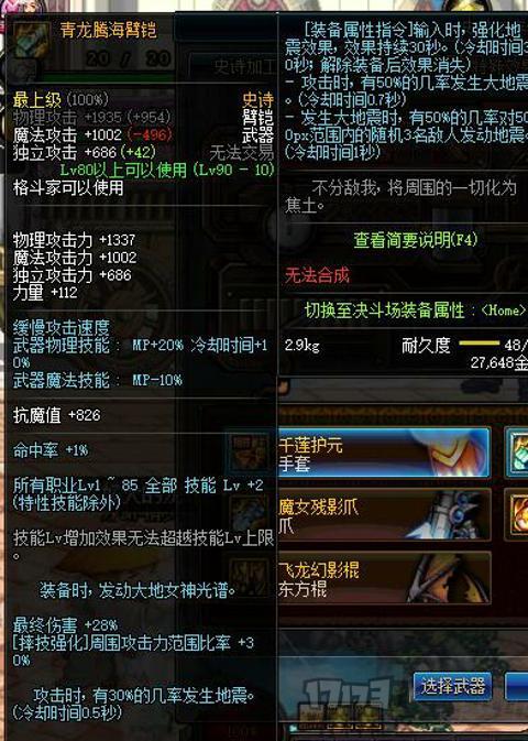 DNF:花花沒武器?這三把自製武器供你選擇 - 每日頭條