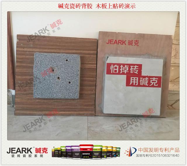 木板上貼瓷磚用什麼膠好才不掉磚?瓷磚背膠輕鬆應對 - 每日頭條