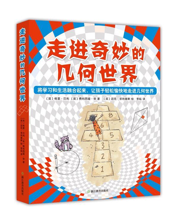新閱讀研究所2016年度「中國童書榜」完整榜單100本! - 每日頭條