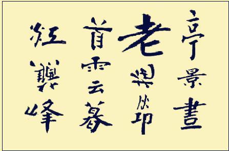 蘇軾首創的詩體。聰明有趣的人都喜歡! - 每日頭條