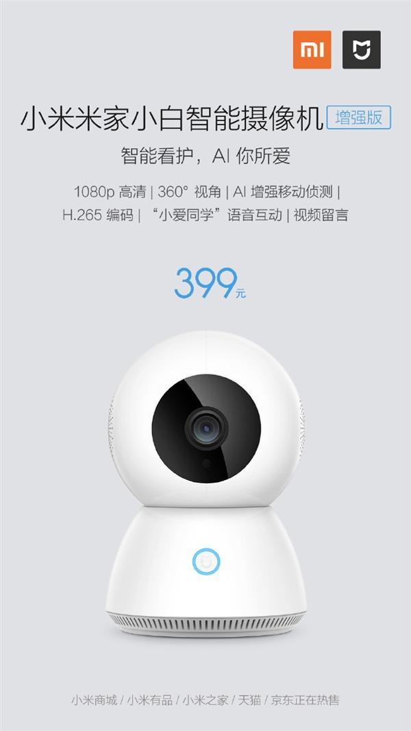 399元!小米米家小白智能攝像機增強版:升級搭載小愛同學 - 每日頭條