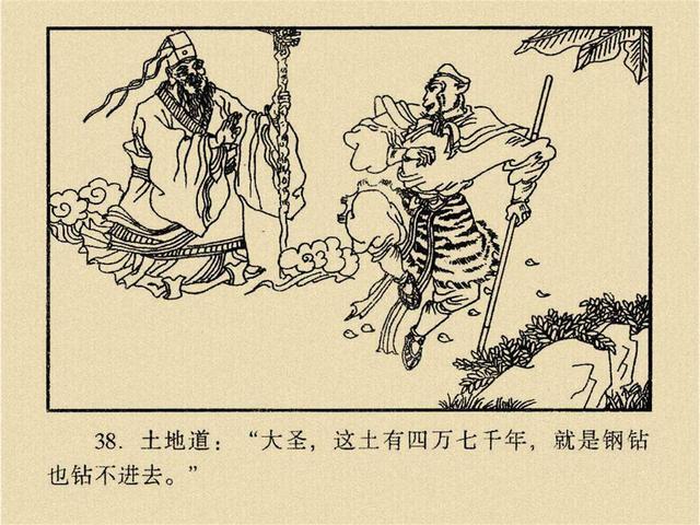 [連環畫] 西遊記15:偷吃人參果 (張京生 繪) - 每日頭條