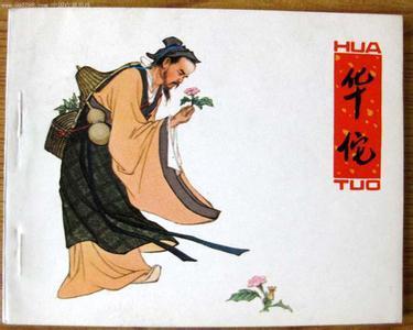 華佗遺世之作青囊書並沒失傳 - 每日頭條