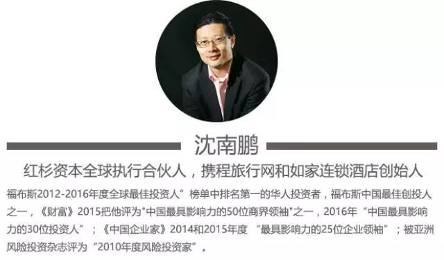 投資人2 · 紅杉資本 · 沈南鵬:有四種CEO我是不會不 - 每日頭條