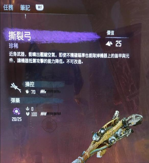 《地平線:黎明時分》前期強力紫色武器撕裂弓獲取方法 - 每日頭條