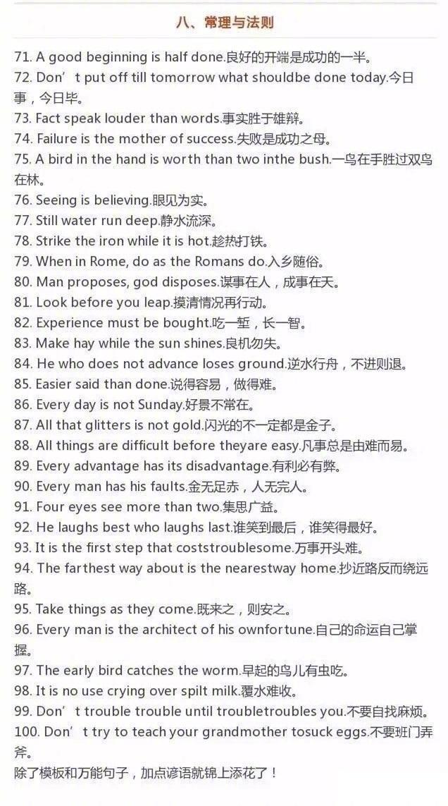 100個必須記熟的英語諺語,提升你的英文作文的逼格! - 每日頭條