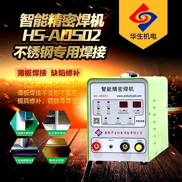 華生機電智能精密冷焊機ADS02紫銅黃銅工藝品焊接修補機冷弧焊機 - 每日頭條