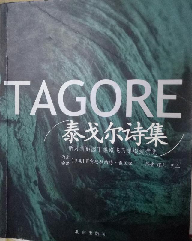 《泰戈爾詩集》01-寫在前面的閒言碎語 - 每日頭條