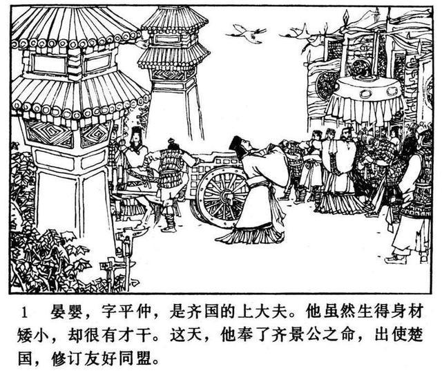 連環畫《晏嬰使楚》欣賞 齊國外交家不棄老妻 生活簡樸 - 每日頭條