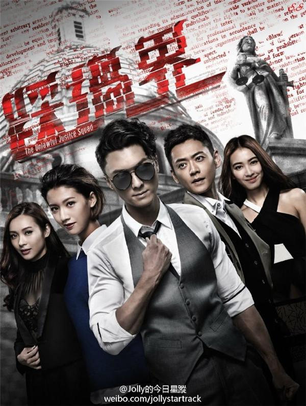 TVB新年檯曆預告2017播出劇集:《溏心風暴》《使徒行者》回歸! - 每日頭條