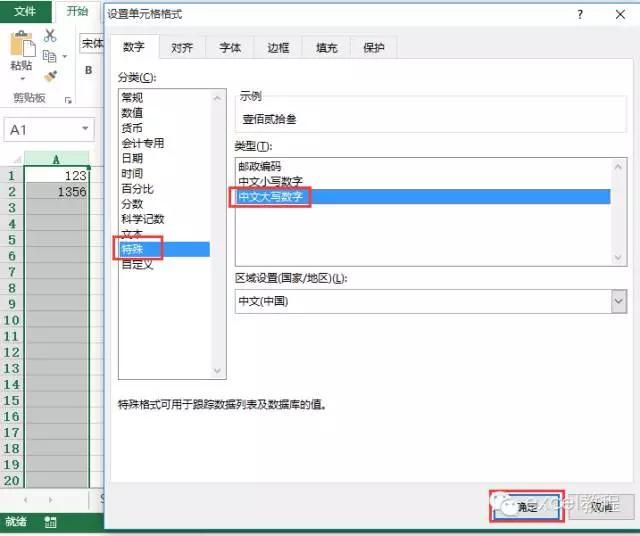 如何把Excel里的數字變成中文大寫? - 每日頭條