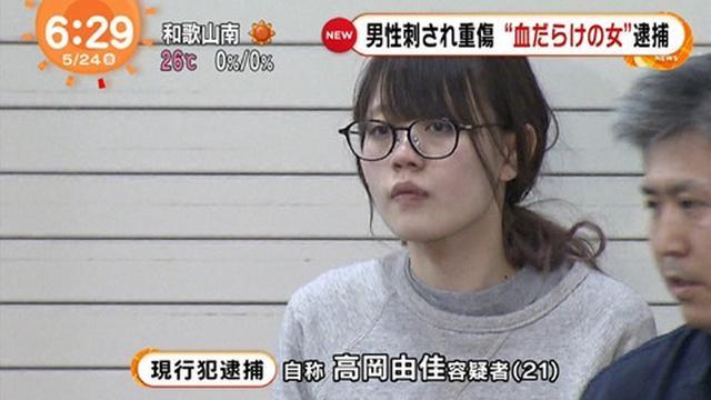 由佳 被告 高岡 【狂気】高岡由佳容疑者「さした直後に好きと言ってくれた」