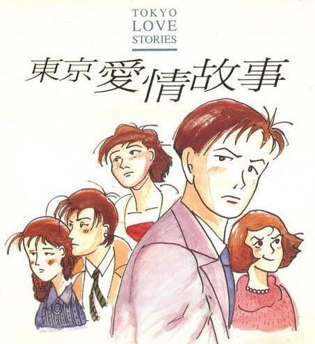 既然青春留不住——《東京愛情故事》25年後 - 每日頭條