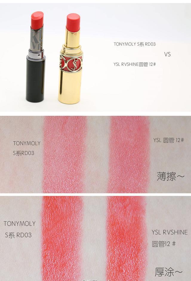 覺得聖羅蘭口紅貴 這些幾十元韓國口紅就是大牌口紅的替代色 - 每日頭條