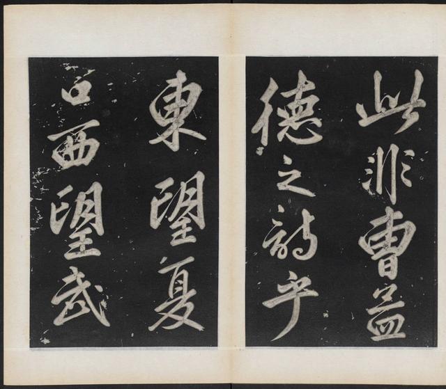 經典碑拓前赤壁賦·蘇軾撰·民國拓本 - 每日頭條