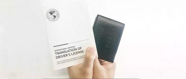 駕照國際翻譯認證件 ≠ 國際駕照!可別搞錯了 - 每日頭條