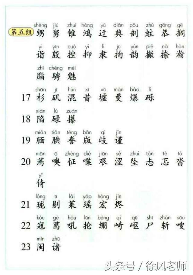 五年級語文上冊要學習多少個漢字?請看識字表。暑假早預習 - 每日頭條