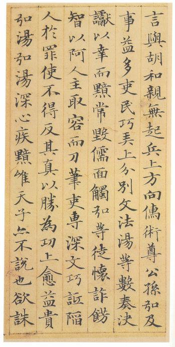 趙孟頫的這幅小楷,被譽為小楷之神品,初學者最好的範本! - 每日頭條