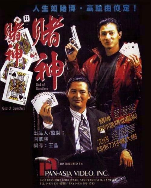 香港黑幫對香港電影的影響,超乎你的想像 - 每日頭條