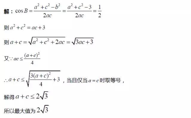 高中三角函數就考這些題型,你掌握了嗎? - 每日頭條