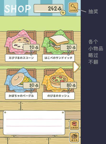 中文《旅行青蛙》介面全翻譯 佛系青蛙全稱號解鎖圖解全攻略已出 - 每日頭條