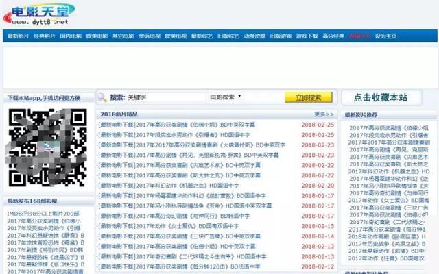 史上最全10個電影下載網站集錦 - 每日頭條