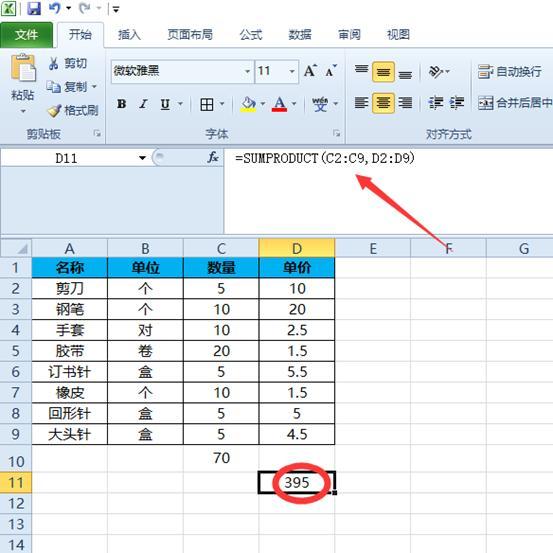 一招學會Excel中Sumproduct函數的使用方法 - 每日頭條