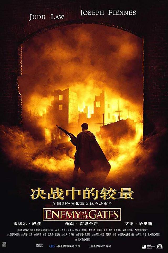 電影:兵臨城下 - 每日頭條